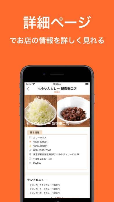 「ぺいめしまっぷ - キャッシュレス飲食店店舗マップ」のスクリーンショット 3枚目