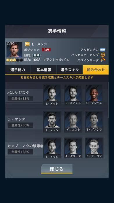 「FIFPro公式 チャンピオンイレブン」のスクリーンショット 3枚目