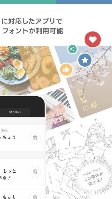 「mojimo - プロ仕様の日本語フォント」のスクリーンショット 3枚目