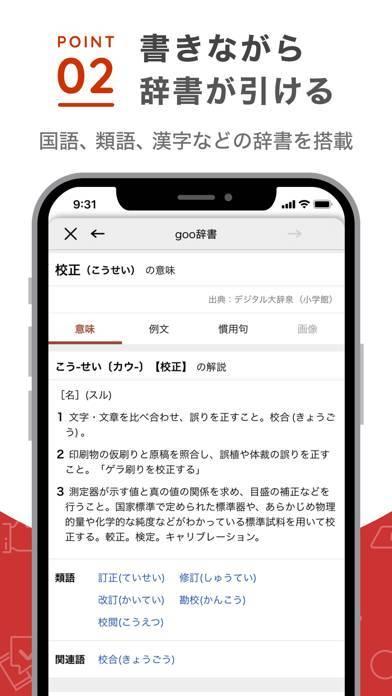 「idraft by goo - 文章作成・辞書」のスクリーンショット 3枚目