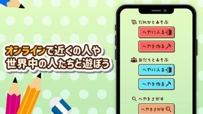 「おえかきの時間ですよ - お絵かきクイズオンラインゲーム」のスクリーンショット 3枚目