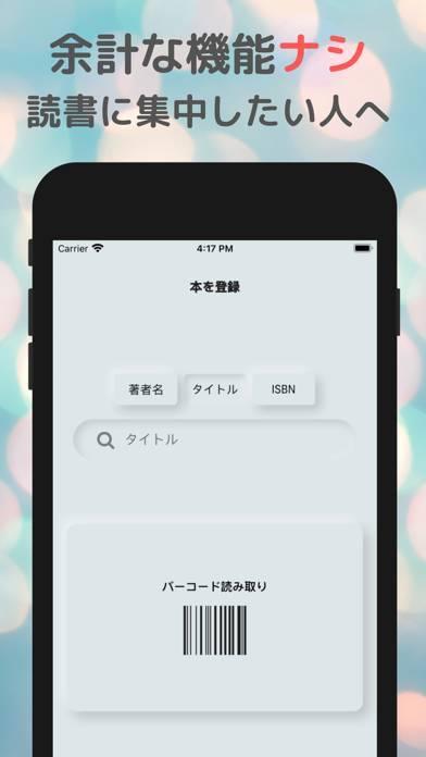 「美しい読書管理 Yomoo シンプル&簡単に読書を記録」のスクリーンショット 2枚目