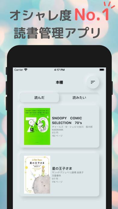 「美しい読書管理 Yomoo シンプル&簡単に読書を記録」のスクリーンショット 1枚目