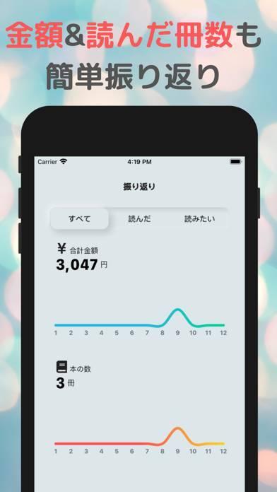 「美しい読書管理 Yomoo シンプル&簡単に読書を記録」のスクリーンショット 3枚目