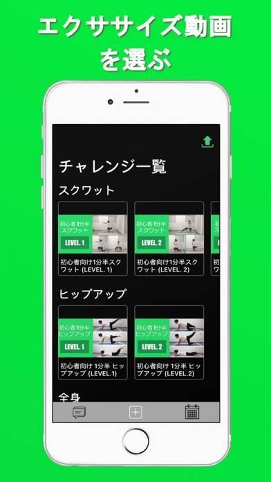 「モニトレ: 怠け癖を直すフィットネスアプリ」のスクリーンショット 1枚目