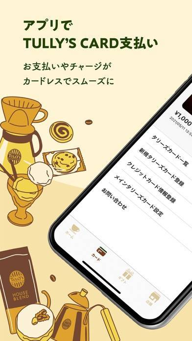 「タリーズコーヒージャパン公式アプリ」のスクリーンショット 1枚目