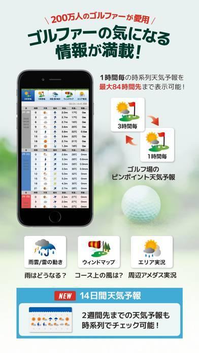 「ゴル天 - 全国ゴルフ場天気予報」のスクリーンショット 2枚目