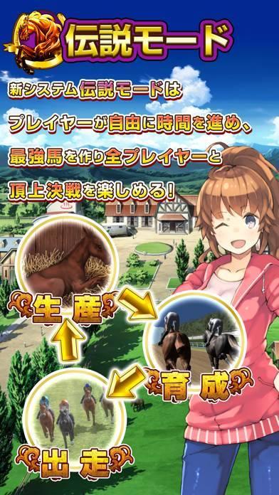 「競馬伝説NextBlood!」のスクリーンショット 2枚目