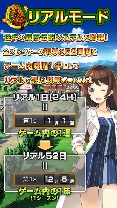 「競馬伝説NextBlood!」のスクリーンショット 3枚目