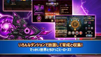 「ちびっこヒーローズ - 放置系RPG」のスクリーンショット 3枚目