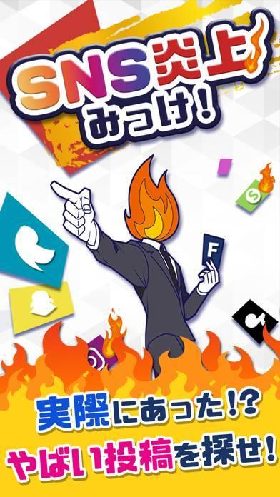 「SNS炎上みっけ!」のスクリーンショット 1枚目