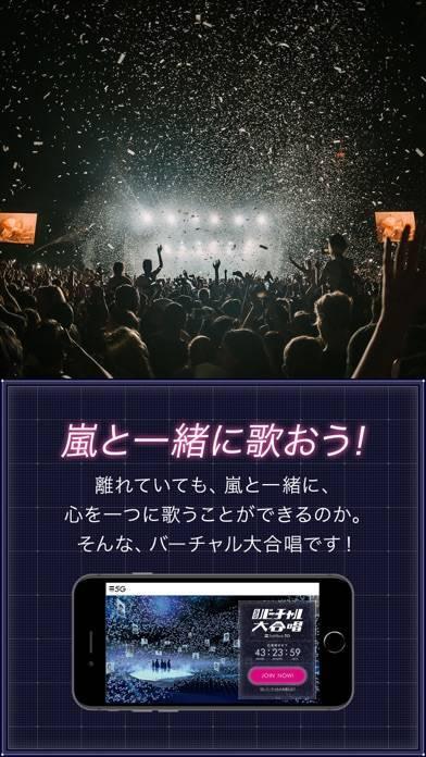 「5Gバーチャル大合唱」のスクリーンショット 1枚目