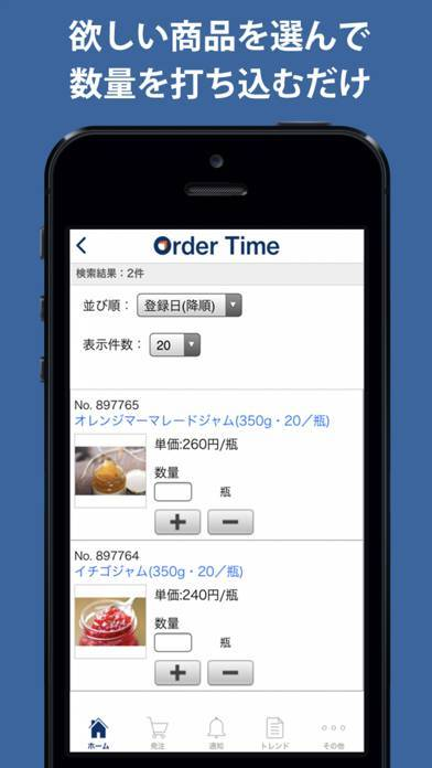 「Order Time 飲食店の発注ツール」のスクリーンショット 2枚目