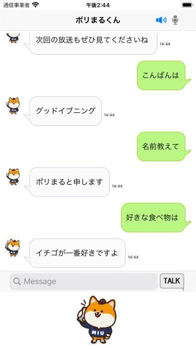 「AI ポリまるくん」のスクリーンショット 1枚目