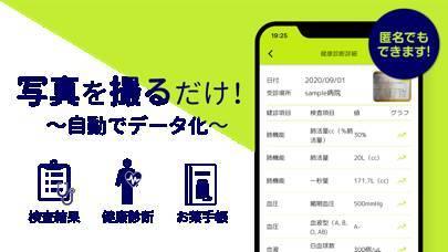 「健康管理アプリ-パシャっとカルテ」のスクリーンショット 1枚目