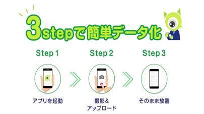 「健康管理アプリ-パシャっとカルテ」のスクリーンショット 2枚目