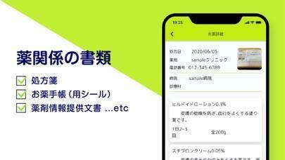 「健康管理アプリ-パシャっとカルテ」のスクリーンショット 3枚目