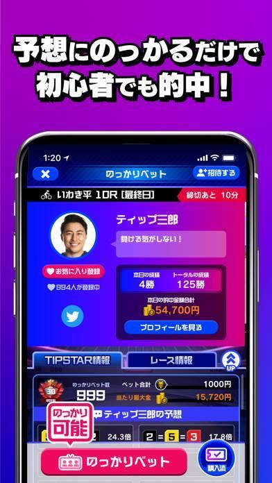 「TIPSTAR(ティップスター)-競輪/オートレース観戦」のスクリーンショット 3枚目