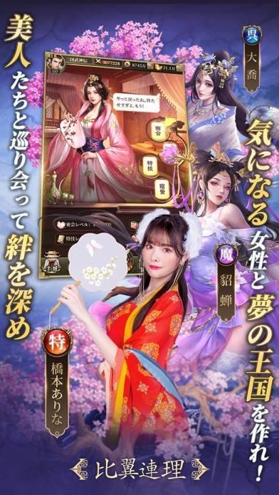「三国武神伝~最強名将の成り上がり~」のスクリーンショット 2枚目