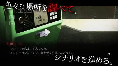 「犬鳴村~残響~」のスクリーンショット 2枚目