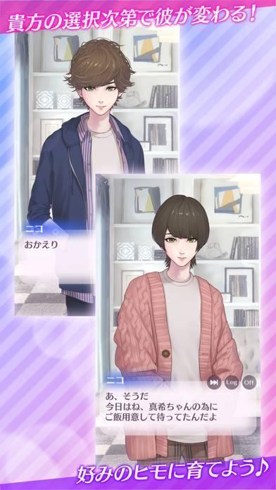 「私のヒモ男RE~ダンボールの恋人~」のスクリーンショット 2枚目
