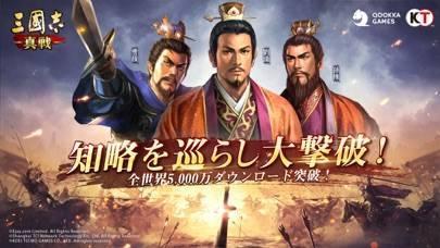 「三國志 真戦」のスクリーンショット 1枚目