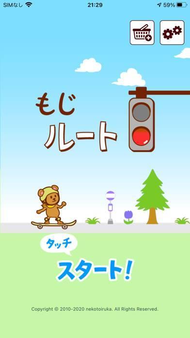 「もじルート」のスクリーンショット 1枚目