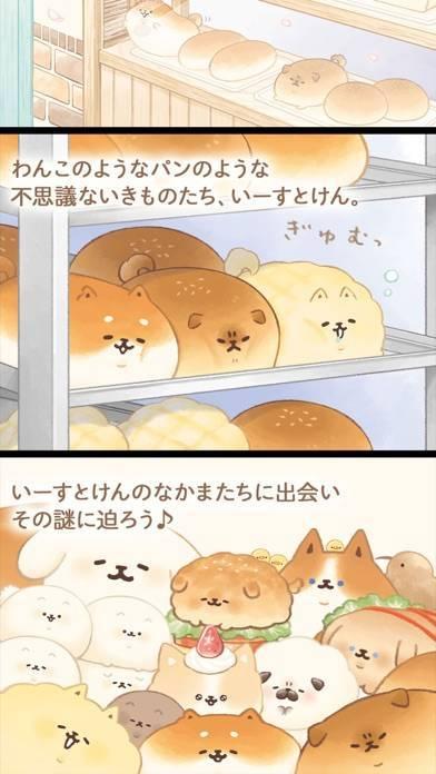 「いーすとけん。不思議なパン屋の物語」のスクリーンショット 2枚目