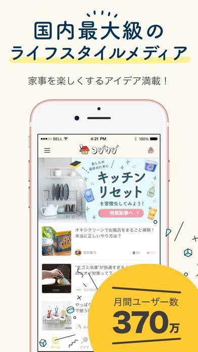 「コジカジ:家事や暮らしのアイデアが毎日届くアプリ」のスクリーンショット 1枚目