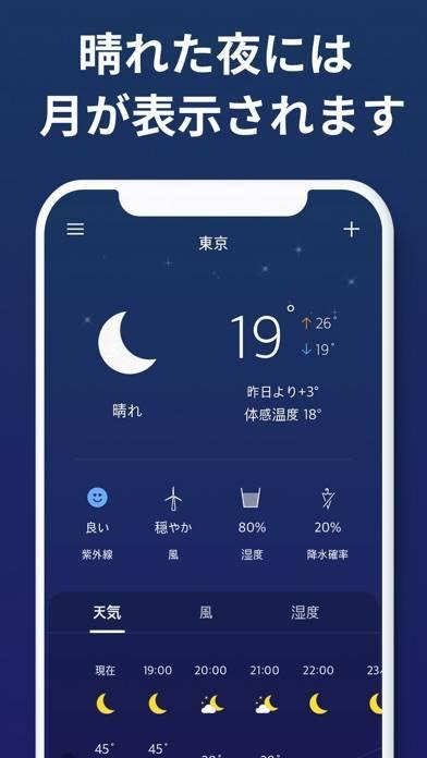 「初画面天気 - 予報」のスクリーンショット 2枚目