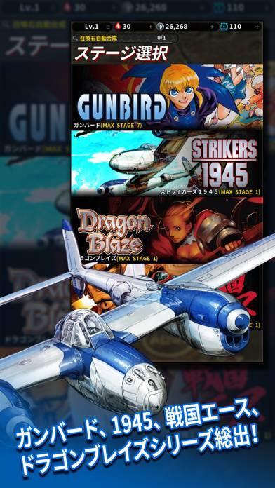 「STRIKERS 1945 Collection」のスクリーンショット 2枚目