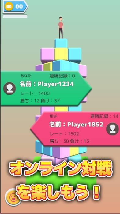 「ブロックタワーオンライン-2人で遊べるオンライン対戦ゲーム-」のスクリーンショット 1枚目