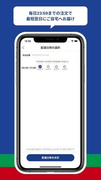 「フレスタネットスーパーアプリ」のスクリーンショット 3枚目