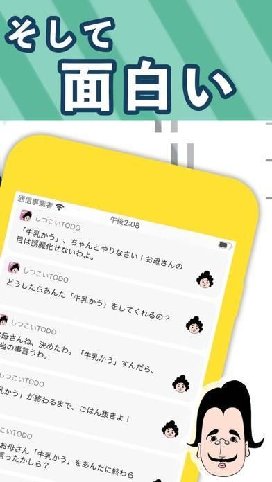 「しつこいTODO 1画面シンプルチェックリストのメモ帳アプリ」のスクリーンショット 3枚目