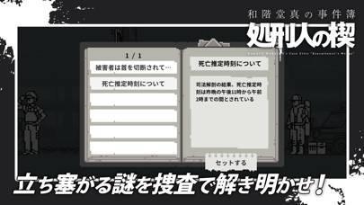 「和階堂真の事件簿 - 処刑人の楔 推理アドベンチャー」のスクリーンショット 3枚目