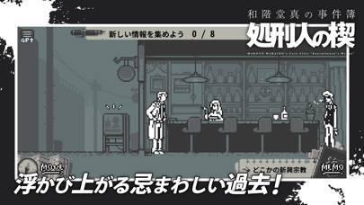「和階堂真の事件簿 - 処刑人の楔 推理アドベンチャー」のスクリーンショット 2枚目