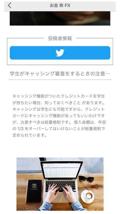 「Cofca」のスクリーンショット 2枚目