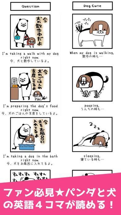 「パンダと犬の英単語パズル」のスクリーンショット 3枚目