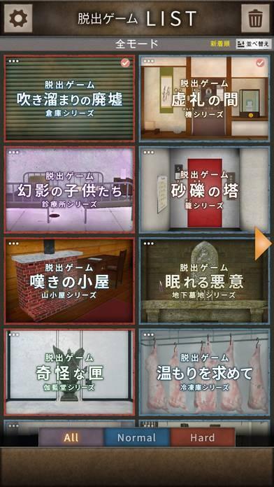 「脱出ゲーム LIST ~科学者ノアの奇妙なコレクション~」のスクリーンショット 1枚目