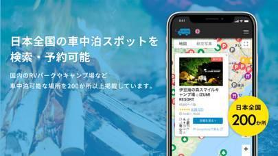 「Carstay-キャンピングカー&車中泊スポット予約アプリ」のスクリーンショット 3枚目