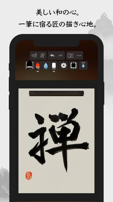 「Zen Brush 3」のスクリーンショット 1枚目