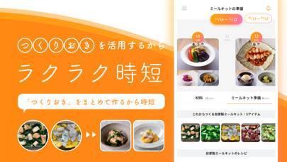 「conomeal kitchen(このみるきっちん)」のスクリーンショット 2枚目