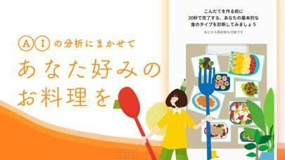 「conomeal kitchen(このみるきっちん)」のスクリーンショット 3枚目