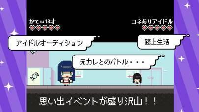 「香椎かてぃゾックゾクアドベンチャー」のスクリーンショット 2枚目