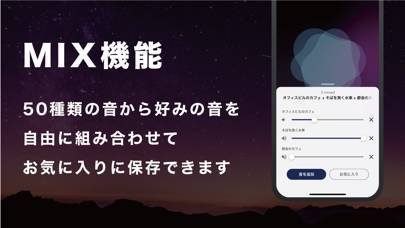 「YURAGI-睡眠導入寝落ちアプリ-自然音で入眠をサポート」のスクリーンショット 3枚目