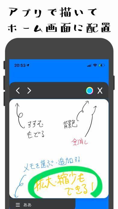 「ウィジェット手書きメモ (memo widget)」のスクリーンショット 3枚目