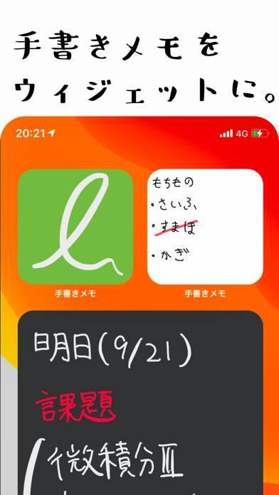 「ウィジェット手書きメモ (memo widget)」のスクリーンショット 1枚目