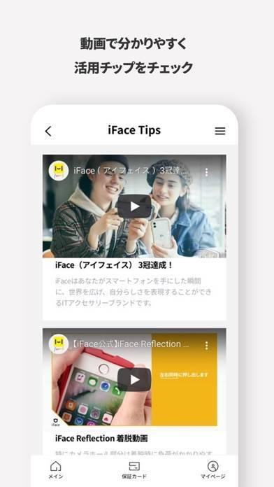 「iFace」のスクリーンショット 1枚目