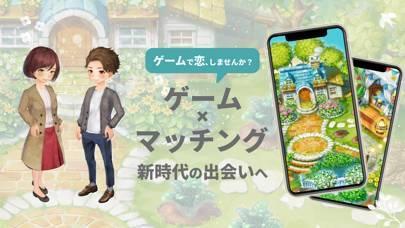 「恋庭(Koiniwa)-ゲーム×マッチング-」のスクリーンショット 1枚目