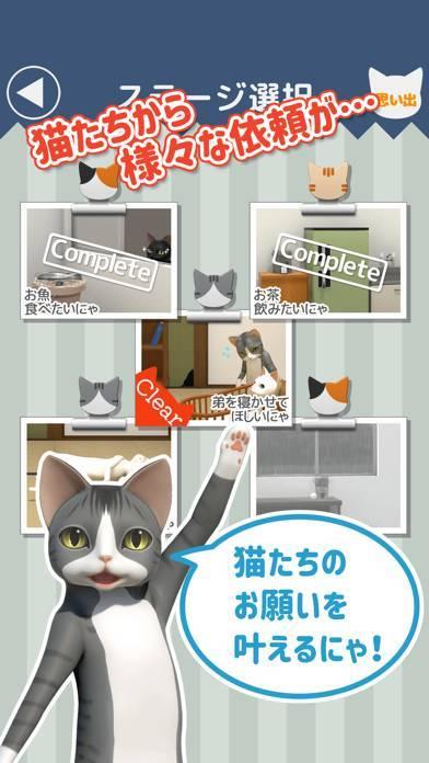 「脱出ゲーム 猫様のしもべ」のスクリーンショット 3枚目